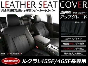 привилегия   кожаные чехлы для сидений   4 человека  Мощность   Le  класс  L455F/L465F L ограниченный