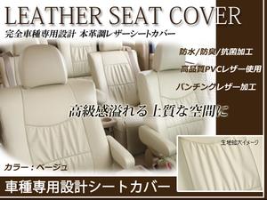 Мгновенная доставка   кожаные чехлы для сидений   Miraavu ~ я  L250     4 человека  Мощность   Daihatsu Mira