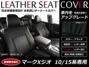 SALE!シートカバー 6人 マークXジオ A10/A15 350G/240G/エアリアルのオプションパワーシート装備車