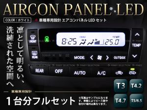 CT51/CV51系 ワゴンR 液晶 エアコン パネルLED 白/ホワイト