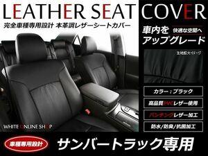 レザーシートカバー スバル サンバートラック S500J/S510J H26/9~ 2人乗 グランドキャブ 背もたれヘッドレスト一体型