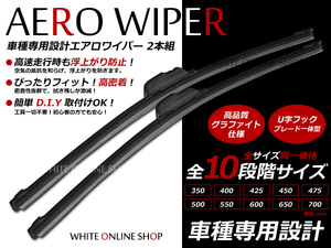 エアロワイパー ブレード2本セット ブラック ビッグホーンUBS25/69/73DW/GW