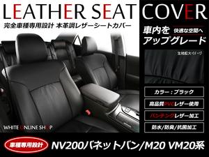 レザーシートカバー 日産 NV200バネット バン ワゴン M20/VM20 5人乗り H21/5~ GX/16S /16X-2R/16X-3R ヘッドレスト分離型 フロントのみ