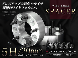 NSX NA1/2 ワイドスペーサー 5H 114.3 1.5 20mm