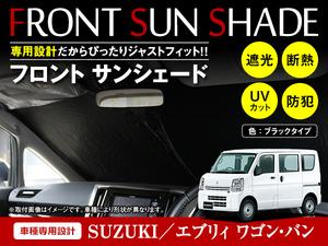 スズキ エブリィ ワゴン/バン DA17W/DA17V H27/2~ ワンタッチ 折り畳み式 フロント サンシェード フロントガラス 遮光 2重仕様 ブラック