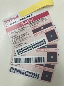 JAL株主優待券 2021年11月30日迄搭乗 コード通知のみ【お急ぎの場合はナビより問い合わせください】1枚の価格です