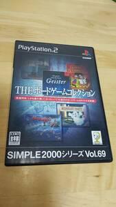 PS2ソフト「THE ボードゲームコレクション」シンプル2000シリーズ 送料無料 即決あり