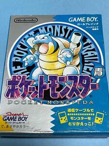 ゲームボーイはポケットモンスター 青 完品 外箱 取説 ゲームボーイチラシ付き