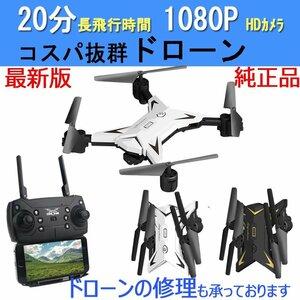 ●ドローン ホワイト KY601S 500万画素 宙返り ビデオ有り 気圧センサー搭載 ヘッドレスモードカメラ付き 4軸 スマホ 遠隔操作リモコン