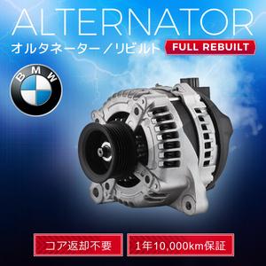BMW MINI ミニ クーパー R55 R56 R57 R58 R59 R60 R61 12317604782 0125711011 オルタネーター (ダイナモ)リビルト品 【即決 税込】