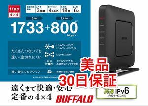 Wi-Fi 5(11ac)親機【美品★30日保証】 WSR-2533DHPL2-BK★(IPv6対応)1733+800Mbps
