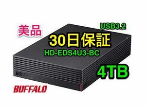 【4TB・30日保証】バッファローUSB3.2★外付けHD★HD-EDS4U3-BC★Win/Mac/テレビ録画PS4
