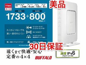 Wi-Fi 5(11ac)親機【美品★30日保証】 WSR-2533DHPL2-WH★(IPv6対応)1733+800Mbps