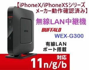 おウチのWi-Fiパワーアップ、Wi-Fi通信エリアをかんたん拡大 Wi-Fi中継機★バッファロー WEX-G300