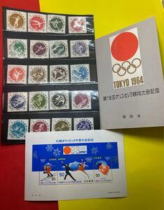 東京オリンピック募金第1次-第6次まで完 札幌オリンピック冬季大会小型シート 第18回オリンピック競技大会記念小型シート 未使用
