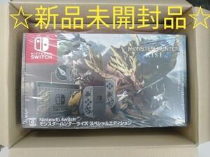 モンスターハンターライズ スペシャルエディション ☆新品未開封品☆ Nintendo Switch