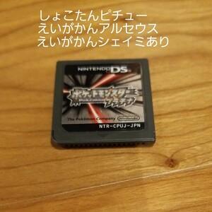 ポケットモンスタープラチナ  DS ソフト ポケモン