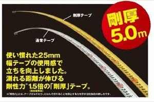 新品 5m タジマ コンベックス 剛厚テープ5m×25mm 剛厚ロック25 GAL2550BL8DXK