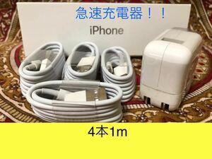iPhone充電器 ライトニングケーブル 4本 1m 急速充電器セット