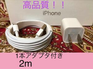 iPhone充電器 ライトニングケーブル 1本 2m 純正品質アダプタセット