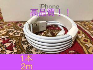 iPhone充電器 ライトニングケーブル 1本 2m 純正品質