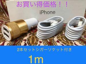 iPhone充電器 ライトニングケーブル 2本 1m シガーソケットセット