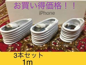 iPhone充電器 ライトニングケーブル 3本 1m 純正品質