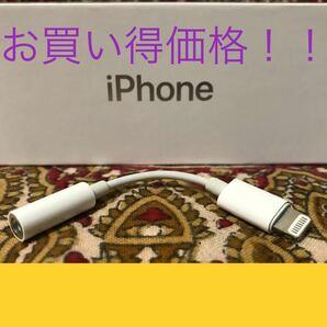 iPhone 変換アダプタ イヤホンジャック 純正品