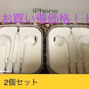 iPhoneイヤホン 純正 iphoneイヤホン 2個セット