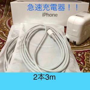 iPhone充電器 ライトニングケーブル 2本 3m 急速充電器セット