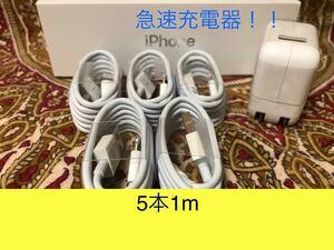 iPhone充電器 ライトニングケーブル 5本 1m 急速充電器セット