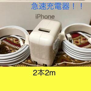 iPhone充電器 ライトニングケーブル 2本 2m 高速充電器セット