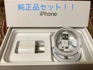 iPhone充電器 ライトニングケーブル 2本 1m 純正品アダプタセット