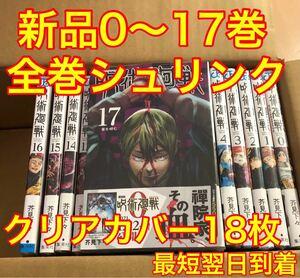 呪術廻戦 0-17巻 新品未読 全巻漫画セット 透明ブックカバー18枚付き