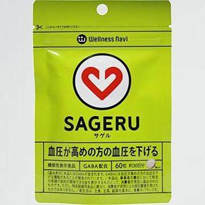 新品 未使用 Navi(ウエルネスナビ)SAGERU(サゲル) Wellness D-KY 麹エキス末 サプリメント 血圧が高めの方の血圧を下げる