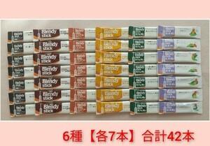 AGF ブレンディ スティックコーヒー 6種類42本