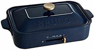 【新品・未開封】BRUNO コンパクトホットプレート