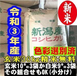 5か、ゾロ目の付く日特価 新米・令和3年産玄米新潟コシヒカリ30kg(10kg×3)精米無料★農家直送