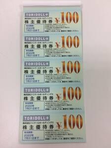 【未使用品】☆ トリドール 株主優待券 4000円分 使用期限2022年7月31日♪
