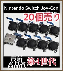 Nintendo Switch Joy-Con スティック