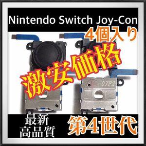 Nintendo Switch Joy-Con 修理パーツ 4個