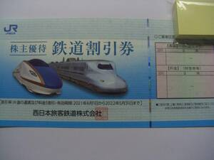 最新版 JR西日本 株主優待鉄道割引券1枚 有効期限2022/5/31