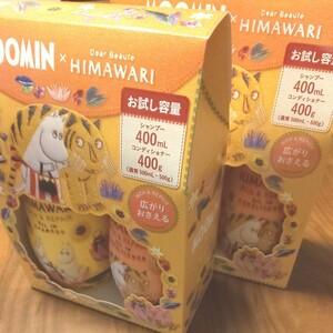 新品◆未開封 ヒマワリ HIMAWARI ディアボーテ シャンプー コンディショナー リッチ&リペア