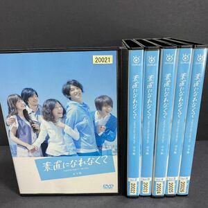 素直になれなくてDVD 素直になれなくて完全版 即日発送 DVD 完全版 瑛太 全巻セット ドラマDVD 懐ドラ