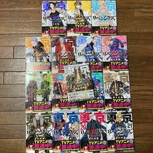 「東京卍リベンジャーズ 7〜21巻,24巻」和久井 健 帯付き