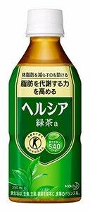 350ml×24本 [トクホ] ヘルシア 緑茶 350ml&24本