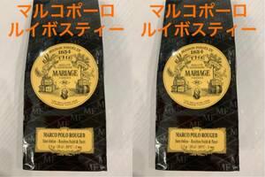 【新品・正規品・送料無料】マリアージュフレール ルージュ  マルコ ポーロ100g×2 フランス紅茶 デカフェ ルイボスティー