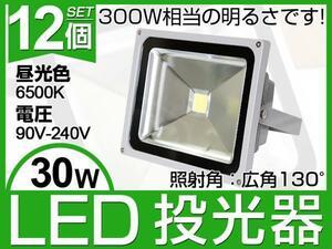 即納!12個セットLED投光器30W 300W相当 PSE取得 広角 3mコード付 昼光色 6500K AC 80-260V 看板 屋外 ライト照明 屋外両方ご利用 1年保証