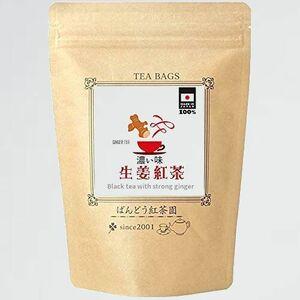 好評 新品 しょうが ばんどう紅茶 L-TM 国産原料100%使用 無添加・無香料 紅茶 濃い味 30 ティ-バッグ入 (2.5g× 30TB)
