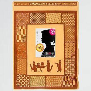 新品 未使用 マテ茶 八重撫子 J-E4 お茶 健康茶 ティ-バッグ 200g (2g×100包(目安包数)) グリ-ンマテ